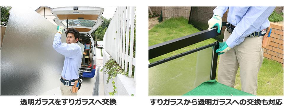 http://garasu-aichi24.com/img/subimgtxt-suri-glass.jpg